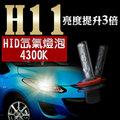 HID H11 4300K 氙氣燈泡 車用 黃金燈泡 燈管 太陽光 爆亮 汽車大燈 霧燈 車燈 12V 2入1組