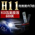 HID H11 6000K 氙氣燈泡 車用 超白光燈泡 燈管 超白光 爆亮 汽車大燈 霧燈 車燈 12V 2入1組
