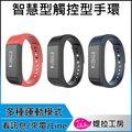 熱銷歐美 tela觸控型運動智慧手環 Line內容及來電可顯示提醒 智能手環 智慧手錶 運動手錶 運動手環比小米手環好用