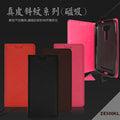 真皮斜紋系列 ASUS ZenFone 2 Laser ZE500KL Z00ED/ZE500KG 側掀皮套/保護套/手機套/可放卡片/保護手機/立架式/軟殼