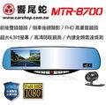 【響尾蛇】MTR-8700後視鏡高畫質行車記錄器+16G記憶卡