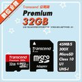 《數位e館》Transcend 創見 45MB 45M/S microSDHC 32G 32GB 記憶卡 UHS-I TF C10 300X