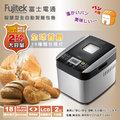 Fujitek富士電通頂級尊爵款智慧自動製麵包機 FT-B1013
