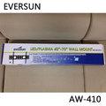 EVERSUN AW-410 液晶電視壁掛架 適用40~70吋 載重60公斤 加厚更耐重