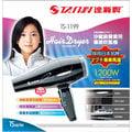達新沙龍營業用吹風機 TS-1199