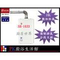 【PK廚浴生活館實體店面】高雄櫻花牌熱水器 SH-1633 浴SPA 16L 數位恆溫 熱水器