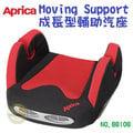 【寶貝屋】愛普力卡 Aprica Moving Support 成長型輔助汽車安全座椅#88108