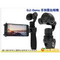 [24期0利率/原廠麥克風] DJI OSMO 手持雲台相機 先創公司貨 X3相機版 4K 手持穩定器 自拍神器 婚攝