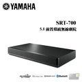 YAMAHA SRT-700 YSP家庭劇院 5.1聲道 單件式聲霸 藍牙音響 (公司貨)