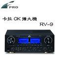FPRO 台灣 專業級 卡拉OK 綜合 擴大機 RV-9 (公司貨)
