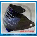 《福利社》SOL SS1 SS-1 電鍍藍 越野帽 全罩帽安全帽專用鏡片