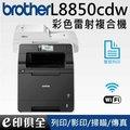 Brother MFC-L8850CDW 高速無線網路彩色雷射複合機 ★登錄官網送雀巢咖啡機A510(市價$6990)