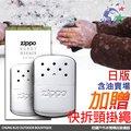 【詮國】Zippo 白金懷爐(日版) / 全新日本原裝包裝 / Zippo Handy Warmer Japan