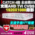 ICATCH 可取 4路 AHD 1080P 錄影 / 720P / 960H 混合型 監控主機DVR H.264 【安防科技特搜網】