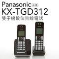 【贈3號電池充電電池組】Panasonic 國際牌 KX-TGD312 TW DECT數位無線電話【公司貨】