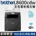 Brother MFC-L8600CDW 高速無線網路彩色雷射傳真複合機 ★登錄送雀巢咖啡機A510(市價$6990)