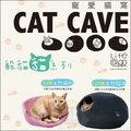 【大象樂園】Lifeapp《躲貓貓系列-CAT CAVE寵愛貓窩》$990