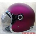《福利社》華泰KK K805P K-805P 消光桃紫/白條 泡泡鏡 復古帽 安全帽 騎士帽 超輕量安全帽 小帽殼 內襯全可拆