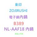 【象印】ZOJIRUSHI電子鍋內鍋◆原廠內鍋◆B389適用型號:NL-AAF18