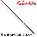 ◎百有釣具◎日本GAMAKATSU SPECIAL がま波 さぐり SP 2-450 防波堤/磯釣竿