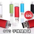 32G Micro USB OTG隨身碟 雙頭 手機 平板 電腦 金屬 USB2.0 安卓 即插即用 SONY HTC LG 三星