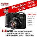 【eYe攝影】全新公司貨 Canon G16 類單眼相機 WIFI F1.8大光圈 錄影 送16G+全配 G1X 國旅卡