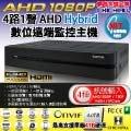 【CHICHIAU】4路AHD 1080P台製iCATCH數位高清遠端監控錄影主機-DVR 監控錄影主機 監視器