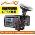 Mio MiVue 618D 前後雙鏡頭 GPS 行車記錄器