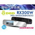 【DOD】FULL HD後視鏡型行車記錄器 RX300W*4.3吋大螢幕/WDR寬動態/3DNR降噪功能/支援倒車顯影