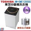 【信源】12公斤【TOSHIBA 東芝 S-DD神奇去汙鍍膜直驅變頻洗衣機】AW-DME1200GG *線上刷卡