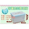 [盒子女孩]好運密封整理箱(附輪)~KT850 KT-850~收納箱 整理箱 置物箱