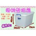 [盒子女孩]滑輪整理箱(1入)~K1501 K-1501~收納箱 整理箱 置物箱 掀蓋整理箱