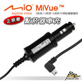 破盤王/台南 原廠 Mio Mivue 538/540/568/588/608/618/688 行車紀錄器 專用 車充 電源線