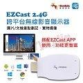GloryKylin 耀麟國際【投影超ez】EZCast 2.4G HDMI無線影音傳輸棒 Airplay Miracast 同步播放 iOS Android 電視 投影機 APP