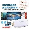 GloryKylin 耀麟國際【娛樂瞬間滿足】EZCast 2.4G GKMirror HDMI影音傳輸棒 Airplay Miracast 同步播放 iOS Android Allcast