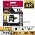 ★加碼贈SD收納盒★創見 UHS-I U3 633X micro SDHC 32GB 高速記憶卡(小卡)(附SD轉卡)(頂級旗艦款)X1★R/W:95MB/85MB/s★支援4K手機★