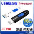 創見 JetFlash 790 16GB USB3.0 白 / 黑 隨身碟☆pcgoex軒揚☆
