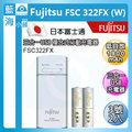 日本富士通低自放電3號1900mAhUSB行動 電池組FSC 322FX (W)