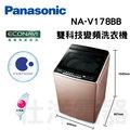 Panasonic 國際牌 16公斤 ECO NAVI+nanoe雙科技變頻洗衣機(玫瑰金)NA-V178BB-PN