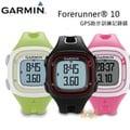 【GARMIN】Forerunner 10 GPS跑步訓練記錄錶-NOVA成功