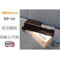 『立恩樂器』Roland DP-10 DP10 電鋼琴 數位鋼琴 電子琴 延音踏板 公司貨
