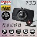 【Max魔力生活家】安耐克 73D FUHD 1080P 前後雙鏡頭行車紀錄器(特價中~免運費)