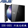 ASUS 華碩 SDR-08B1-U 外接式超薄型 DVD 唯讀光碟機 - 黑色