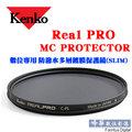 Kenko Real PRO MC PROTECTOR 數位專用 防潑水多層鍍膜 保護鏡(SLIM) 62mm【正成公司貨】