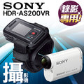 SONY HDR-AS200VR 運動攝影機 HDR-AS200V + RM-LVR2