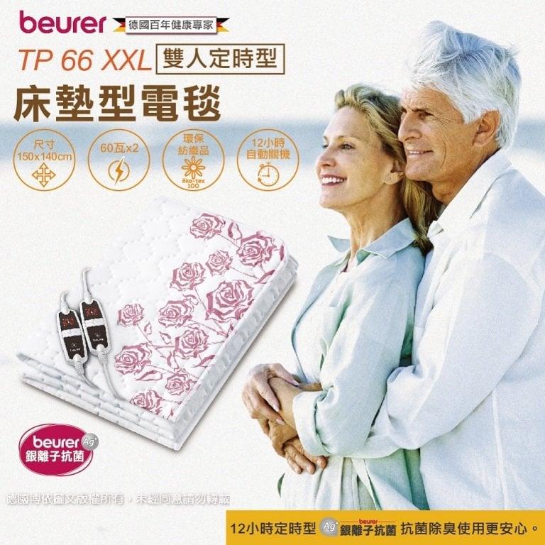 德國博依beurer電熱毯-銀離子抗菌雙人雙控電毯TP66XXL(定時型)(贈保暖襪一雙市價$390元)