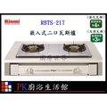 【PK廚浴生活館實體店面】高雄林內瓦斯爐 RBTS-217不銹鋼嵌入式二口瓦斯爐