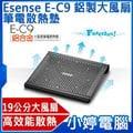 【小婷電腦*NB】全新 Esense E-C9 鋁製大風扇筆電散熱墊 鋁合金 防滑設計 安靜