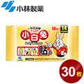 【小林製藥】小白兔暖暖包貼式14hr (30P)