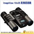 [免運] Bushnell 博士能 ImageView 10X25mm 影像望遠鏡 影像 望遠鏡 111024ML 公司貨